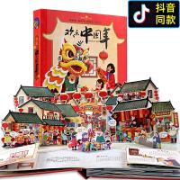 好好玩欢乐中国年立体书 3d儿童立体书 宝宝书籍 绘本0-3-6-7-8-10-12-15周岁婴儿幼儿故事幼儿园小学生