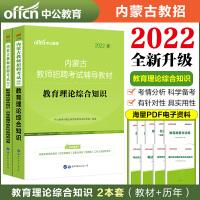 中公2019内蒙古教师招聘考试教育理论综合知识 教材 历年真题标准预测试卷 2本套