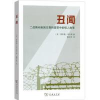 丑闻:二战期间美国日裔拘留营中的惊人故事