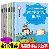 全套6册熊孩子励志成长故事书注音正版小学生一年级二年级课外书成长励志系列丛书全六册好孩子励志成长记幼儿童读本成长日记书