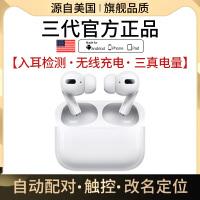 真无线蓝牙耳机双耳适用苹果iphone运动跑步入耳式安卓通用男女生款新概念pro三代改名定位超长待机续航降噪