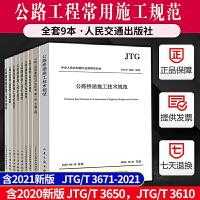 公路工程常用施工规范 全套9本 JTG/T 3650 公路桥涵 JTG F80/1质量检验评定标准 JTG/T 3610