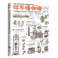 你不懂咖啡 有料 有趣 还有范儿的咖啡知识百科 咖啡控经典书籍 咖啡知识百科 日本咖啡专家与插画大师联手呈献书籍