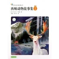 西顿动物故事集(精华版)/世界经典科普名***丛书