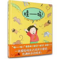 LP绘本馆系列哇――呜!(精装)3-5-6-7岁儿童绘本图书籍母女之间关于爱的、充满快乐的绘本童书畅销故事书读物蒲蒲兰