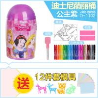 喷喷笔12色24色水彩笔套装儿童可洗绘画涂色美术画画笔