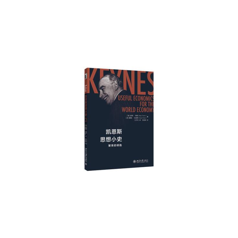 凯恩斯思想小史:繁荣的钥匙 (美)彼得·特明(Peter Temin)、(英)戴维·瓦因斯David 北京大学出版社 书籍正版!好评联系客服有优惠!谢谢!