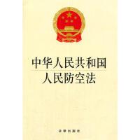 正版 可批量订购 提供发票 2014年版 中华人民共和国人民防空法 人民防空法法律法规单行本法律条文释义 法律出版社 9