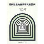 盾构隧道的抗震研究及算例