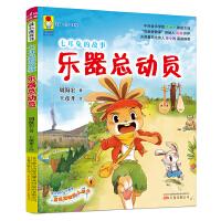 最小孩童书・最成长系列:七耳兔的故事.乐器总动员(彩绘注音版 扫码听故事)