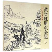 黄宾虹册页全集3 山水写生画稿卷