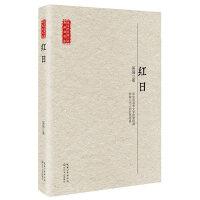 红日(现当代长篇小说典藏插图本)