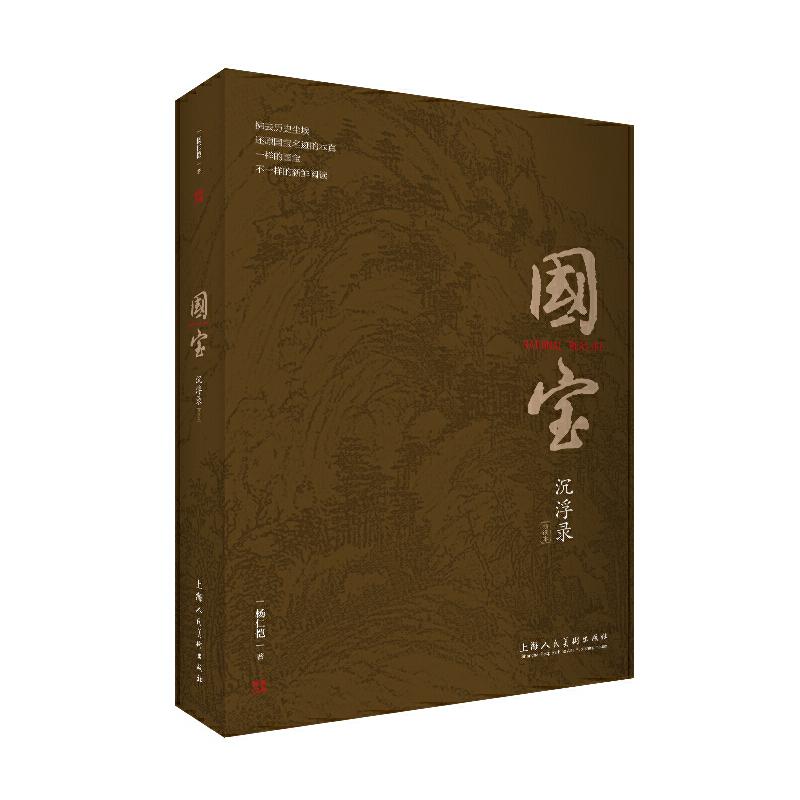 国宝沉浮录(精读本)
