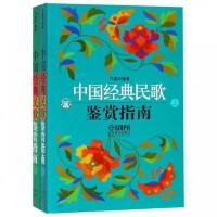 中国经典民歌鉴赏指南(上、下) (扫码听音乐)
