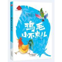 正版 版小学生必读经典--鸡毛小不点儿奇妙的励志童话代表作童话理论研究指导1980年第二次全国