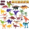 【每满200减100】儿童迷你仿真恐龙模型动物乐园套装玩具男孩女孩3-6-12岁