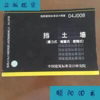 【二手旧书9成新】05X101-2 地下通信线缆敷设 /中国建筑标准设计研究院组织 中国计