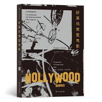 好莱坞类型电影