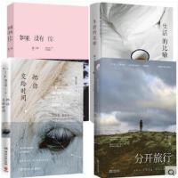 陶立夏作品集套装全4册:分开旅行+如果没有你+生活的比喻+把你交给时间 青春成功励志治愈情感旅行文学小说散文随笔集
