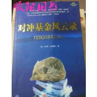 【二手旧书9成新】对冲基金风云录(美)比格斯 ,张桦9787508607610中信出版社