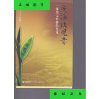 【二手旧书9成新】安溪铁观音―― 一颗伟大植物的传奇 /李玉祥,