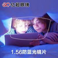 亿超 1.56防蓝光近视镜片 非球面超薄树脂光学眼镜片 可配镜 A316
