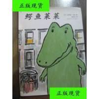【二手旧书9成新】鳄鱼莱莱 /(美)韦伯著 新星出版社
