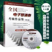 正版第五套全国电子琴演奏考级作品集第4-6级附DVD中国音乐家协