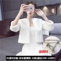 新款新娘婚纱礼服毛披肩秋冬季长袖韩版旗袍加厚保暖结婚外套白红xx