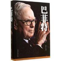 巴菲特之道巴菲特书籍巴菲特传巴菲特的价值投资理论集中投资策