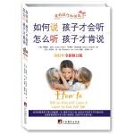如何说孩子才会听才能听 怎么听孩子才肯说才肯学 伊莱恩玛兹丽施 如何教育孩子的书 幼儿家庭教育亲子共读育儿书籍 美国经