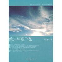 【新书店正版】像少年啦飞驰(平装版)韩寒9787547008256万卷出版公司