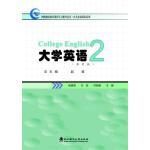 大学英语(二)(第2版)