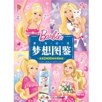 芭比公主图鉴:芭比公主梦想图鉴