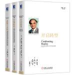 拉姆 查兰领导力系列套装1(共3册,开启转型+引领转型+求胜于未知)