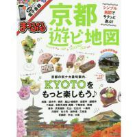 现货 日版 旅游书 京都游玩地图 京都�[ビ地�� 2017