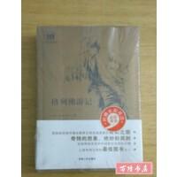 【旧书二手书85品】格列弗游记 /英斯威夫特 吉林人民出版社(万隆)