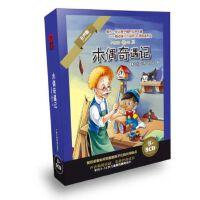 原装正版 世界经典童话故事-木偶奇遇记 5cd+书 5碟片 适合6-12岁