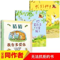 猜猜我有多爱你全套3册你笑起来可爱极了 我们行 儿童绘本3-6周岁国外经典 获奖幼儿园批发 情商启蒙