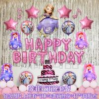 家居生活用品儿童索菲亚生日派对布置百天宴气球套餐公主主题苏菲亚装饰