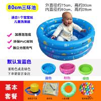 儿童充气海洋球池加厚婴儿游泳池宝宝钓鱼玩具洗澡围栏波波球