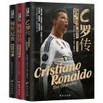 体坛之星足球明星传记系列 (套装3册)