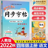 黄冈小状元同步字帖四年级上册 人教版