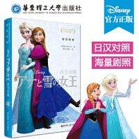 迪士尼大电影双语阅读:冰雪奇缘(日汉对照)迪士尼大电影双语阅读 日汉对照版 日语汉语学习 日语学习者课外阅读书