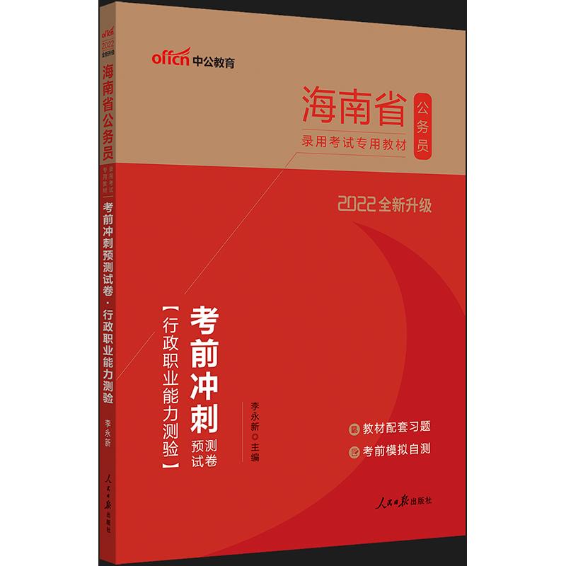 中公教育·2020海南省公务员录用考试专用教材:考前冲刺预测试卷行政职业能力测验