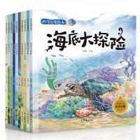 全套10册奇妙的科学 海底世界大探险科学绘本昆虫动物十万个为什么百科全书 3-4-5-6-7-8周岁儿童科普启蒙书籍 幼