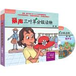 丽声三叶草分级读物级 9787521308150 (澳)卡梅尔・赖莉(Carmel Reilly) 外语教学与研究出版