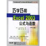 【新书店正版】巧学巧用Excel 2003公式与函数(中文版) 〔美〕麦克菲德里斯 ,马树奇 电子工业出版社 9787