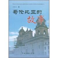 正版新书《哥伦比亚的故事》 9787505962231
