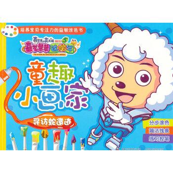 童趣小画家 喜羊羊与灰太狼大电影(套装全两册)